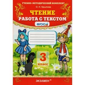 Чтение. 3 класс. Работа с текстом. Учебно-методический комплект. Крылова О. Н.