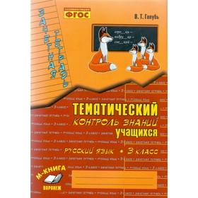 Практические работы. ФГОС. Русский язык. Тематический контроль знаний 3 класс. Голубь В. Т.