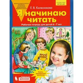 Я начинаю читать. Рабочая тетрадь для занятий с детьми 6-7 лет. Колесникова Е. В.