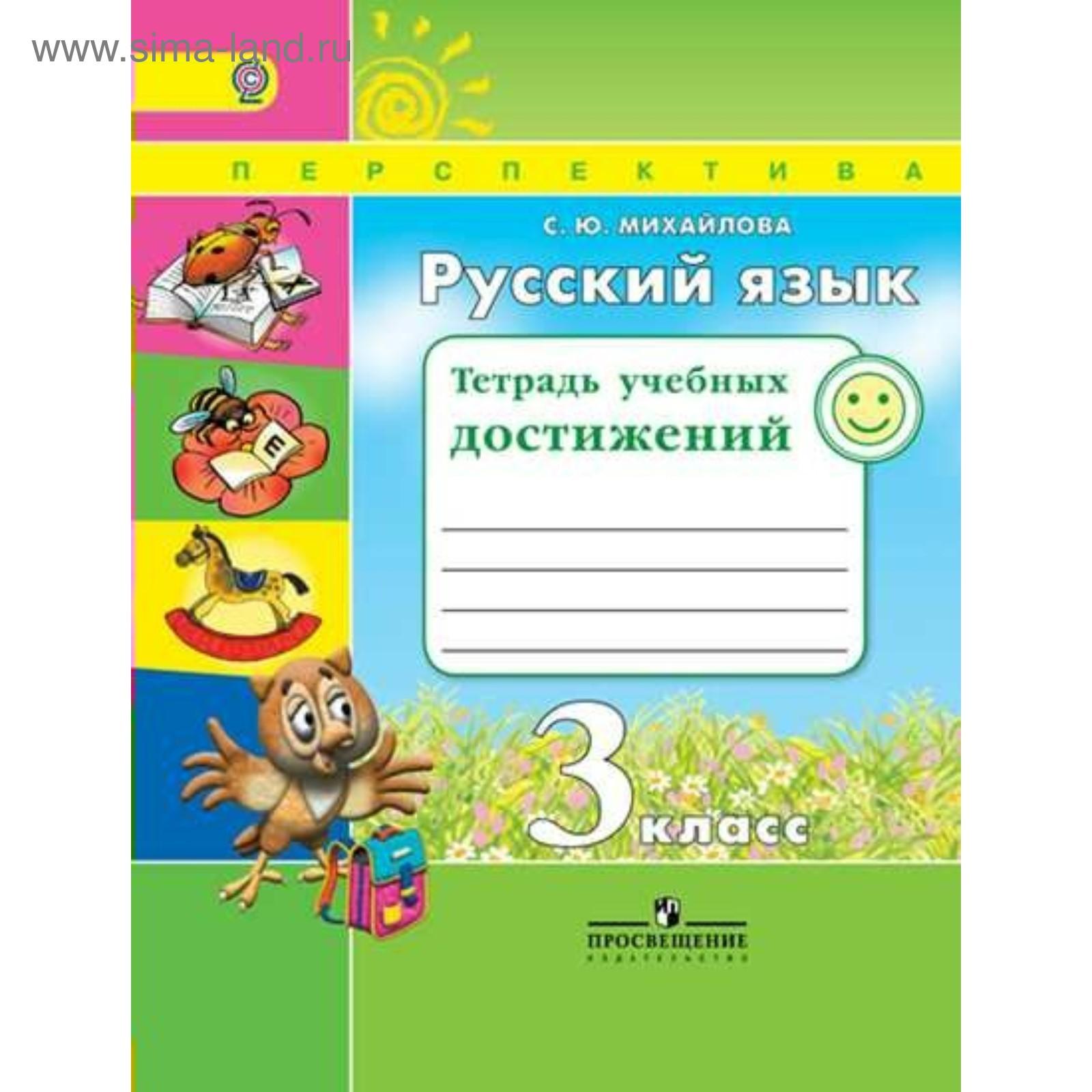 русский язык 3 класс тетрадь учебных достижений