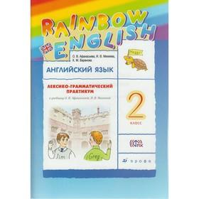 Практикум. ФГОС. Английский язык. Rainbow English. Лексико-грамматический практикум 2 класс. Афанасьева О. В.