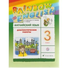 Диагностические работы. ФГОС. Английский язык. Rainbow English. Диагностические работы 3 класс. Афанасьева О. В.
