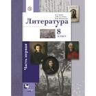 Литература. 8 класс. Учебник в 2-х частях. Часть 1. Ланин Б. А., Шамчикова В. М.