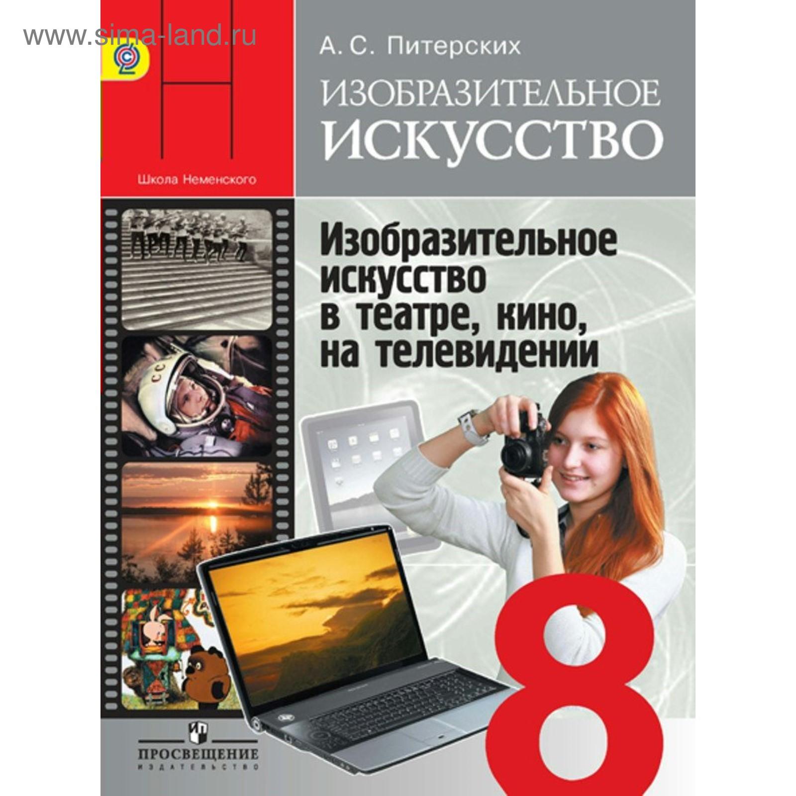 Учебник искусство 8-9 класс сергеева кашекова критская читать.