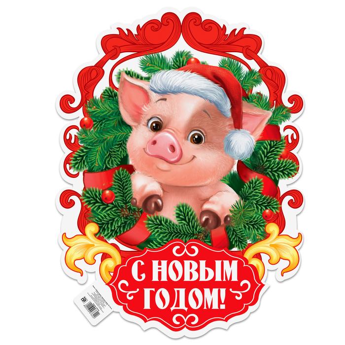 Новогодние открытки с символами года, гиф