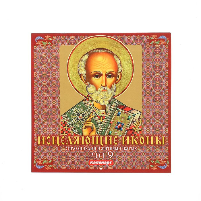 """Календарь на скрепке """"Православный. Исцеляющие иконы"""" 2019 год, 28,5х28,5см"""