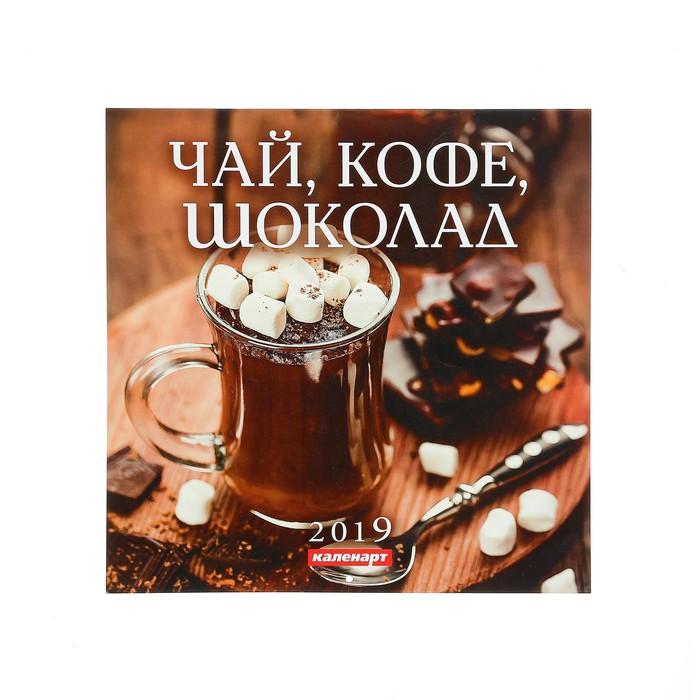 """Календарь на скрепке """"Чай, Кофе, Шоколад"""" 2019 год, 28,5х28,5см"""