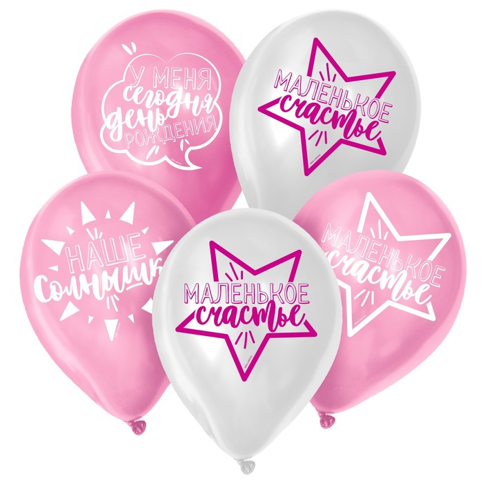 "Balloon 12"" birthday girl, selfie"", set of 5 PCs, MIX"