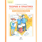 Теория и практика. Учимся применять правила по русскому языку во 2 классе. ФГОС 2016