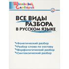 Школьный словарик. Все виды разбора в русском языке. Клюхина И. В.
