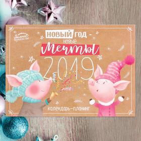 """Календарь планинг """"Новый год - новые мечты"""""""