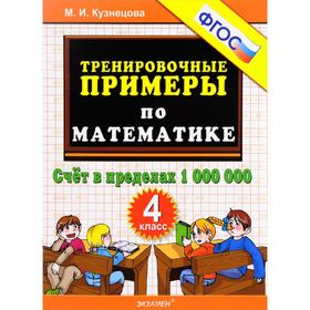 Тренировочные примеры по математике. 4 класс. Счет в пределах 1000000. Кузнецова М. И.