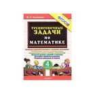 Тренировочные задачи по математике. 4 класс. Кузнецова М. И.