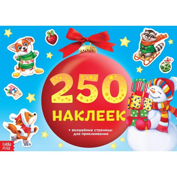 Книжка 250 новогодних наклеек «Снеговик с подарками», 17 х 24 см, 8 страниц