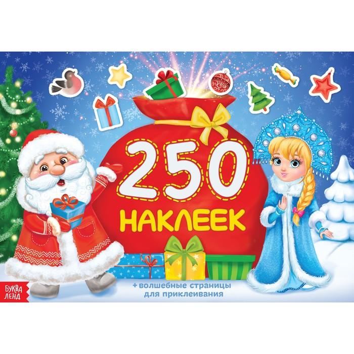 Книжка 250 новогодних наклеек «Дед Мороз и Снегурочка», 17 х 24 см, 8 страниц