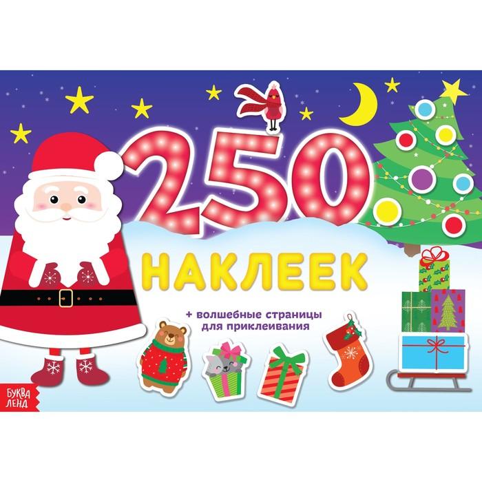 Книжка 250 новогодних наклеек «Дед Мороз», 17 х 24 см, 8 страниц