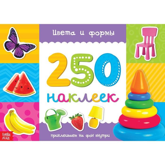 250 наклеек «Цвета и формы»