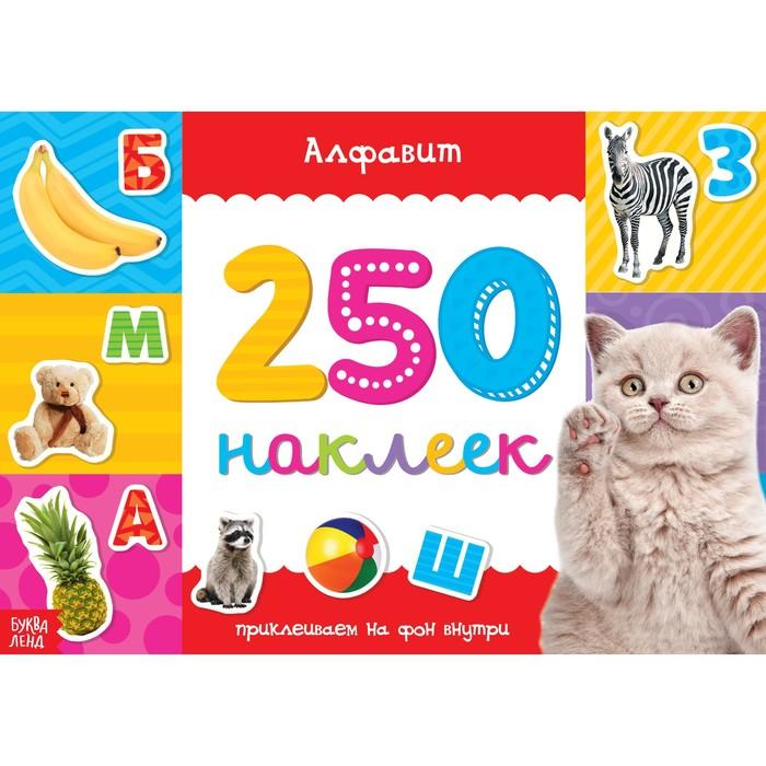 250 наклеек «Алфавит»
