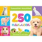 250 наклеек «Домашние животные»