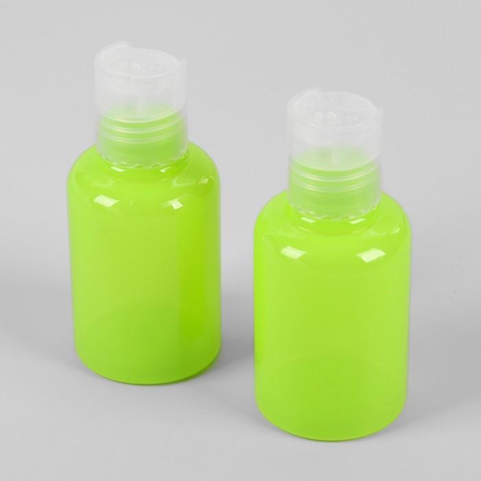 Набор для хранения: 2 бутылочки-50мл, цвет МИКС