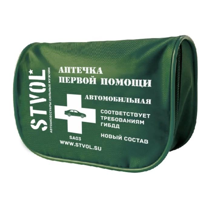 Аптечка автомобильная, текстильный футляр (соответствует требованиям ГИБДД)