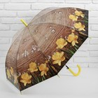 "Umbrella semi-automatic ""Flowers Primroses"", 8 spokes, R = 48 cm, color yellow"