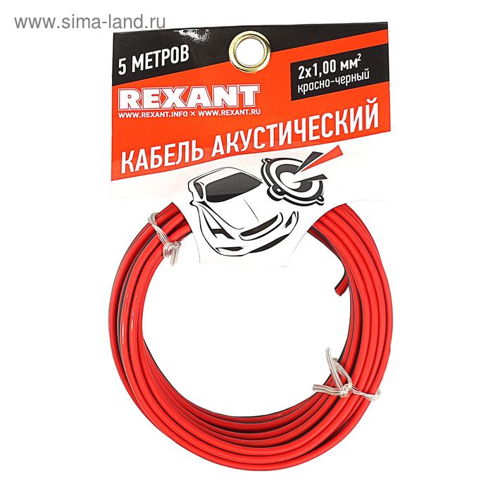 Кабель акустический REXANT ШВПМ, 2х1.00 мм², 5 м, красно-черный , 01-6105-3-05