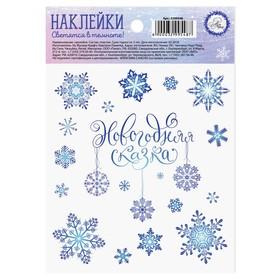 Наклейка со светящимся слоем «Снежинки», 10,5 х 14,8 х 0,1 см в Донецке