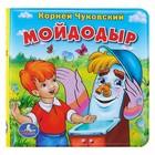 Книга-пищалка для ванны. Мой Додыр (140*140мм) 8стр Чуковский.К.