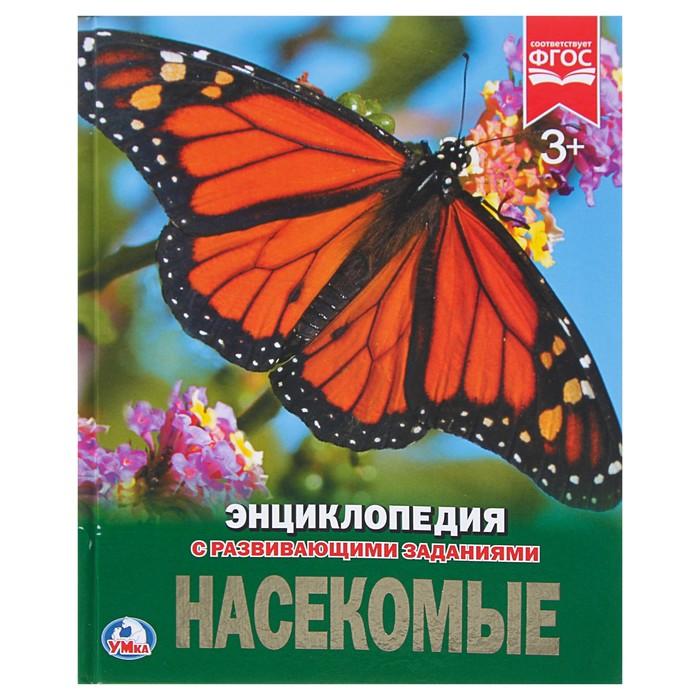 Энциклопедия с развивающими заданиями «Насекомые» - фото 965648
