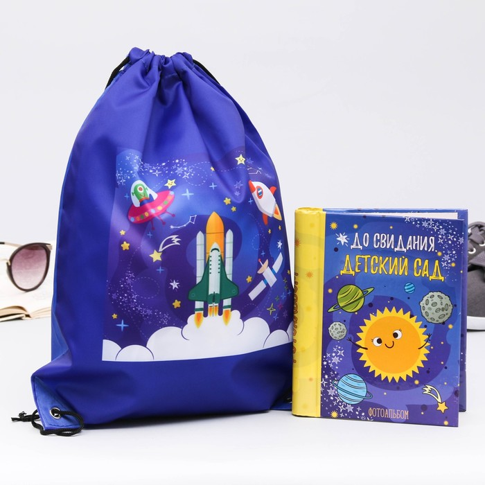 """Подарочный набор """"До свидания, детский сад!"""": мешок для обуви и фотоальбом"""