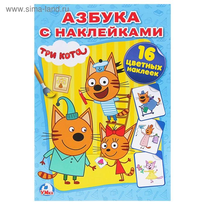 Раскраска с наклейками «Три кота» (3838132) - Купить по ...