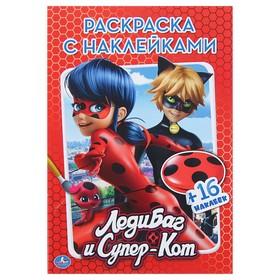 Раскраска с наклейками «Леди Баг и Супер-Кот»