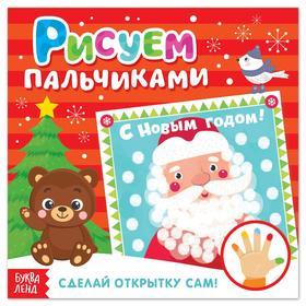Творческая тетрадь «Рисуем пальчиком. Новогодние открытки»