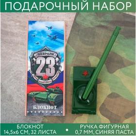 """Подарочный набор """"С днём настоящих мужчин!"""": блокнот и ручка-танк"""