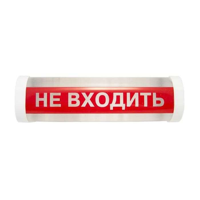 """Светильник аварийный """"Не входить"""", 18Вт, Е14, цвет белый"""
