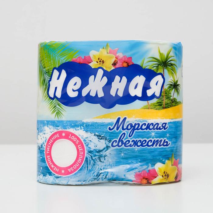 Туалетная бумага «Нежная» со втулкой цветная «Морская», 2 слоя, 4 рулона