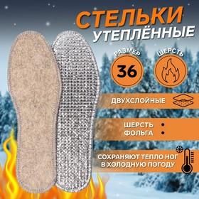 Стельки для обуви, двухслойные, фольгированные, окантовка, 35 р-р, пара, цвет серый