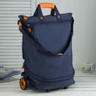 Сумка складная на колесах, 1 отдел на молнии, 2 наружных кармана, с расширением, цвет синий/апельсиновый