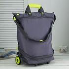 Сумка складная на колесах, 1 отдел на молнии, 2 наружных кармана, с расширением, цвет серый/лимонный