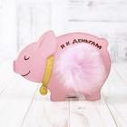 """Пушистик на кольце """"Розовая свинка - Я к деньгам"""" 8х8х8 см"""