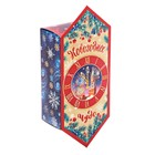Сборная коробка‒конфета «Новогоднее чудо», 9.3 × 14.6 × 5.3 см