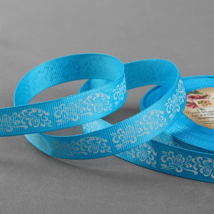 Лента репсовая «Узоры», 15 мм, 22 ± 1 м, цвет голубой/белый