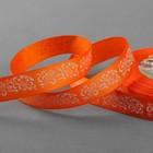 """Лента репсовая """"Узоры"""", 15мм, 22±1м, цвет оранжевый/белый"""