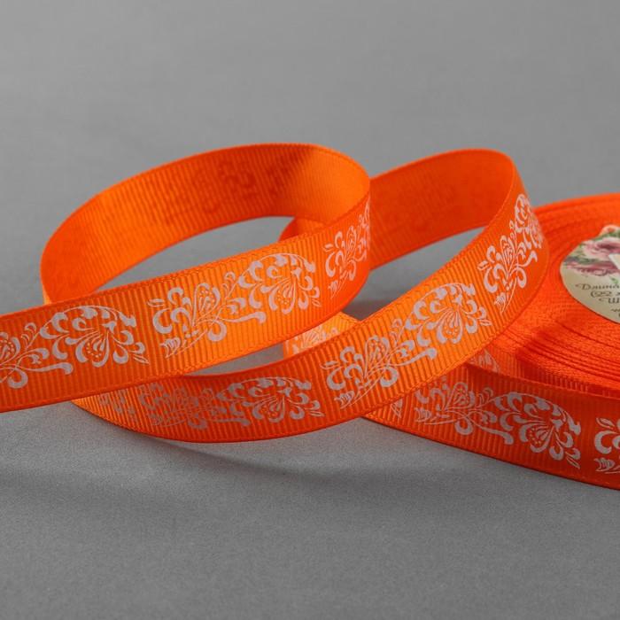 Лента репсовая «Узоры», 15 мм, 22 ± 1 м, цвет оранжевый/белый