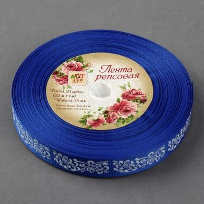 Лента репсовая «Узоры», 15 мм, 22 ± 1 м, цвет синий/белый