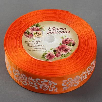 Лента репсовая «Узоры», 25 мм, 22 ± 1 м, цвет оранжевый/белый