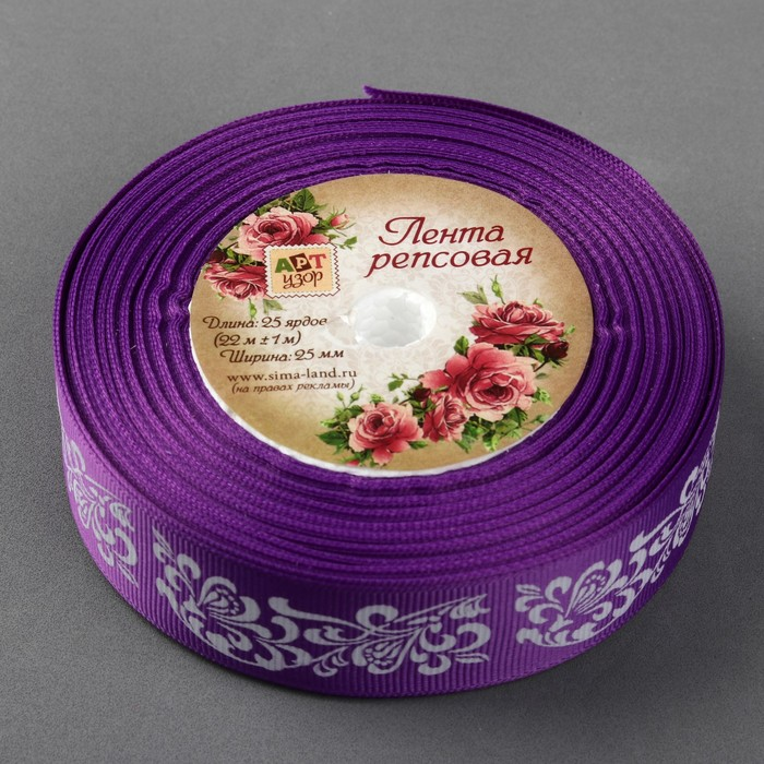 """Лента репсовая """"Узоры"""", 25мм, 22±1м, цвет фиолетовый/белый"""