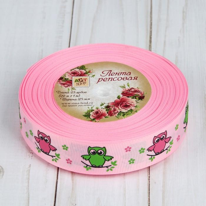 """Лента репсовая """"Совы"""", 25мм, 22±1м, цвет розовый совы"""