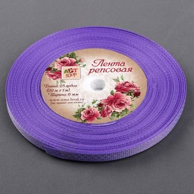"Tape REP ""Diamonds"", 6 mm, 22±1m, color lilac/white"